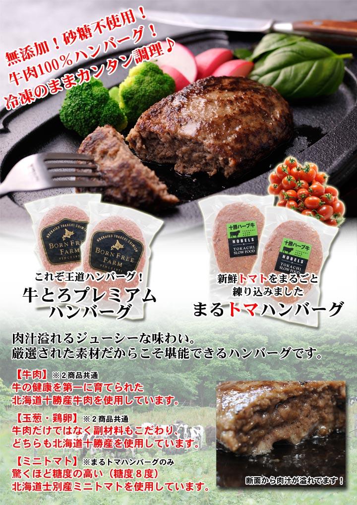 牛肉100%,ハンバーグ,プレミアムハンバーグ,まるトマハンバーグ
