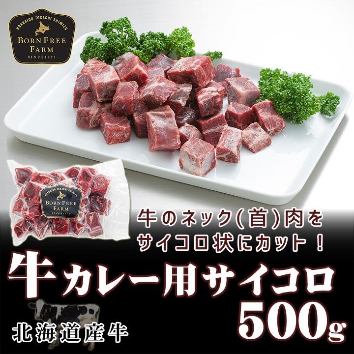 牛カレー用サイコロ