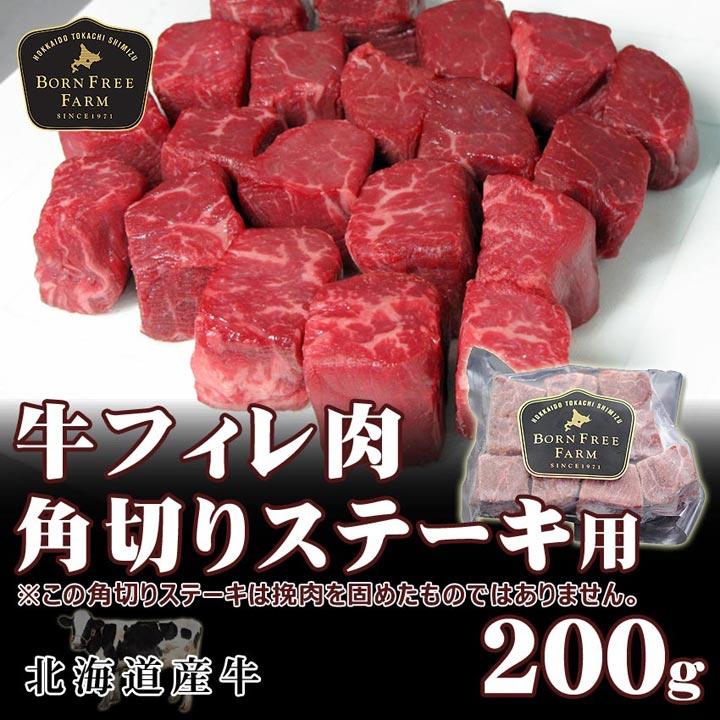 特選牛シャトーブリアン(牛フィレ肉、ヒレ)