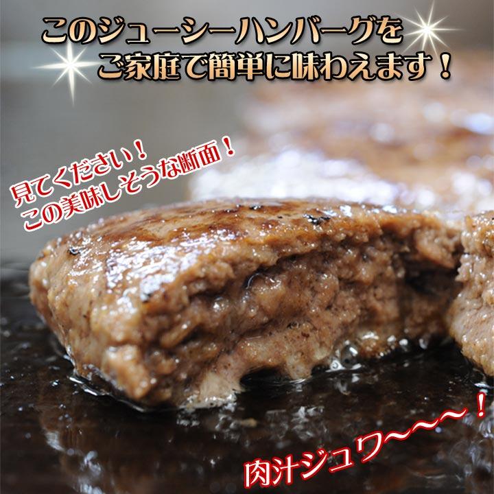 ジューシーハンバーグをご家庭で簡単に味わえます!