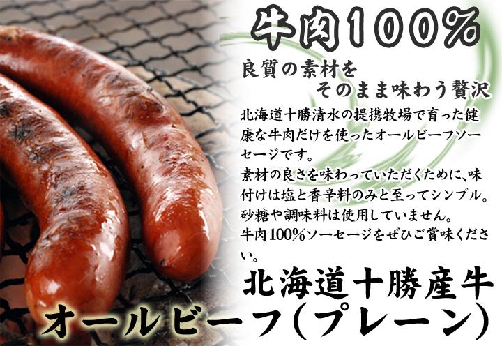 牛肉100%ソーセージ,牛とろヴルスト(プレーン)
