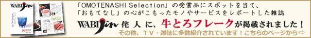 おもてなしセレクション OMOTENASHI Selection WABIJIN 侘人