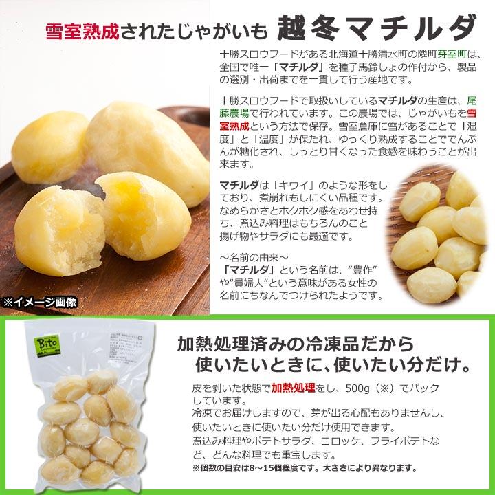 北海道十勝産【冷凍】越冬マチルダ