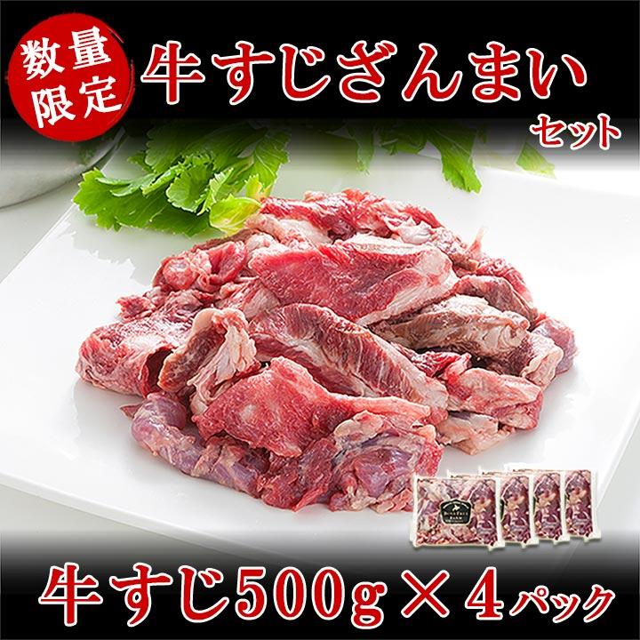 肉の日セット