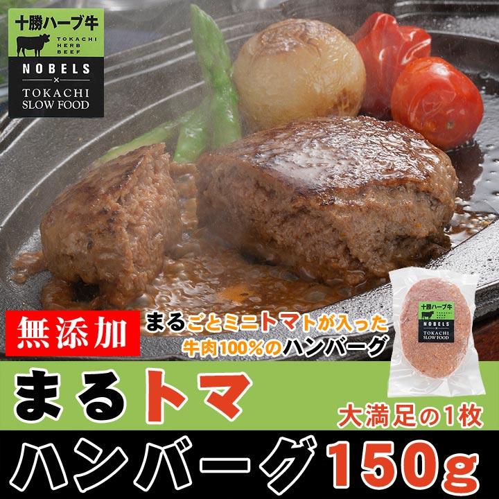【送料無料】まるトマハンバーグ