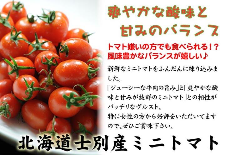 ビーフソーセージ、ウインナー、北海道士別産トマト